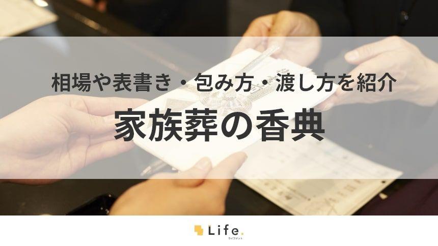 【家族葬 香典】アイキャッチ画像