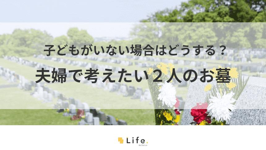 子どもがいない夫婦のお墓はどうする?考えるべきポイントと永代供養