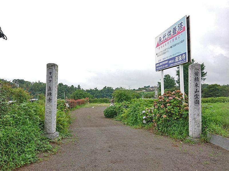 前橋東山霊園