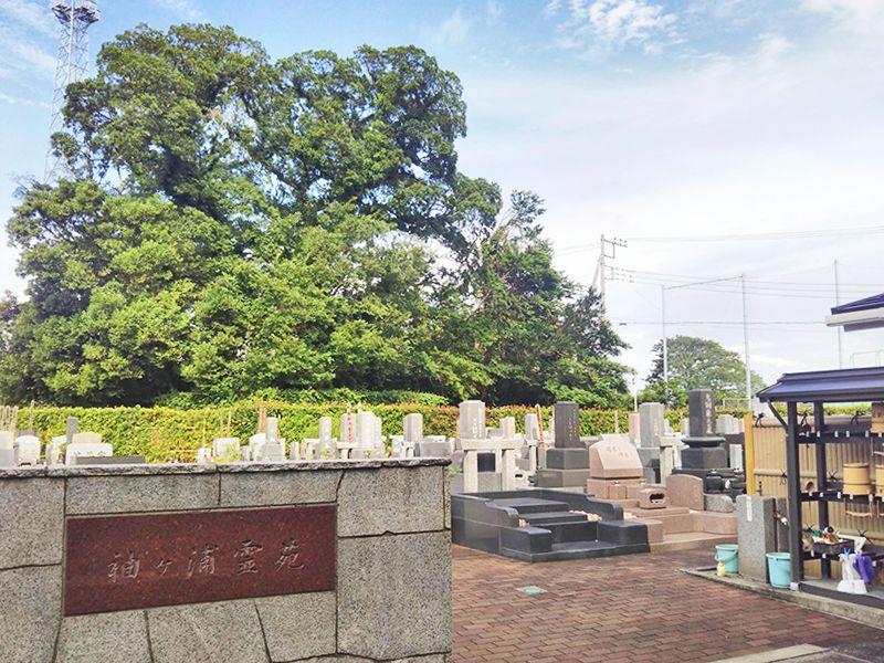 袖ヶ浦霊苑