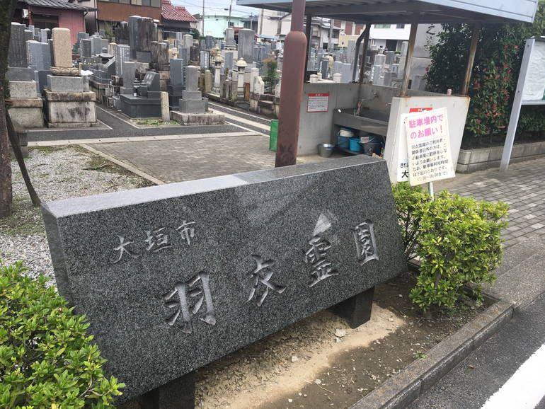 大垣市営 羽衣霊苑