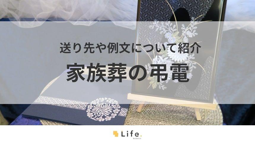 【家族葬 弔電】アイキャッチ画像