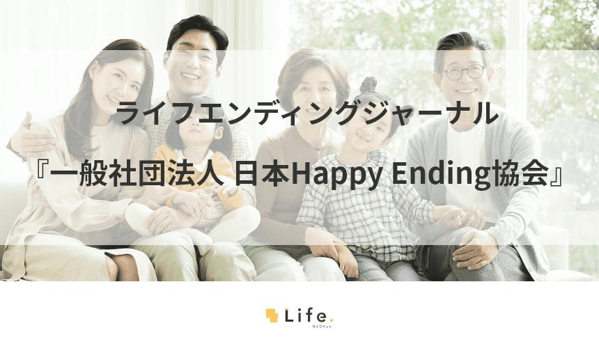 日本HappyEnding協会アイキャッチ