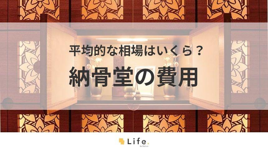 【納骨堂 費用】アイキャッチ