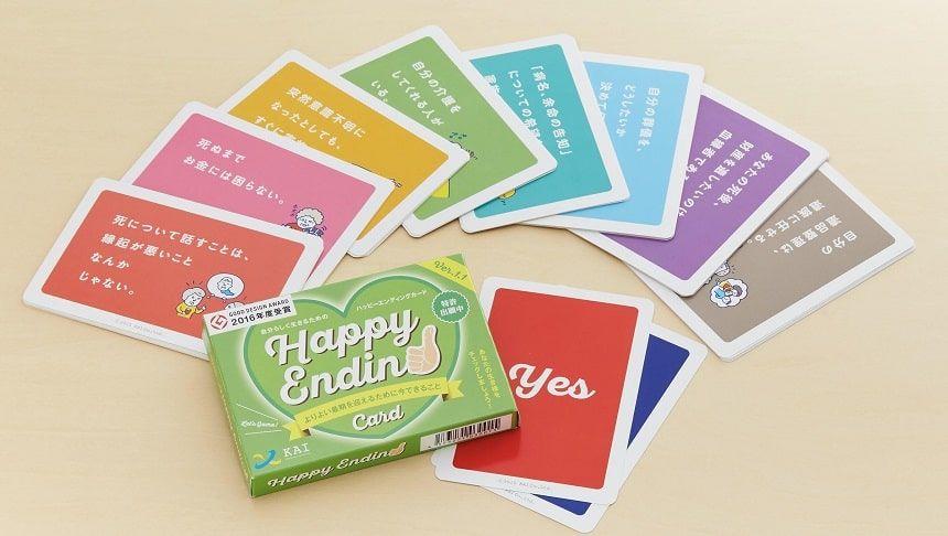 Happy Endingカード