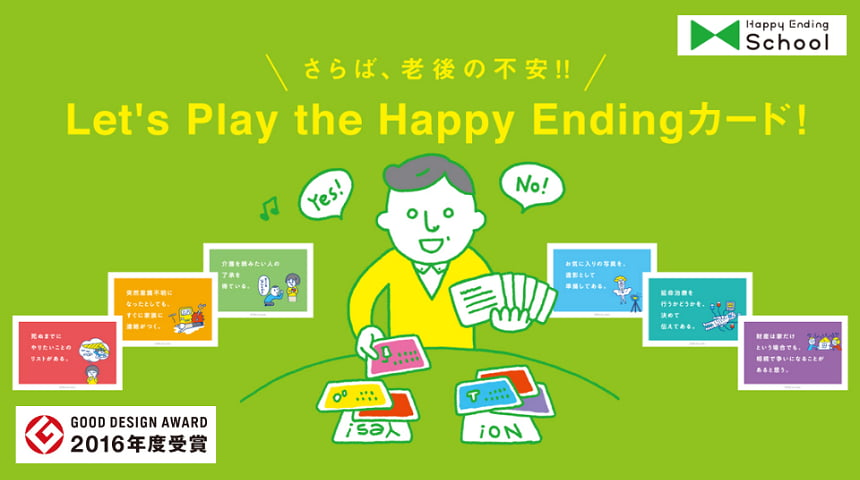 Happy Endingカードのプレイイラスト