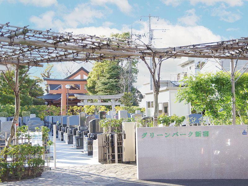 グリーンパーク新宿