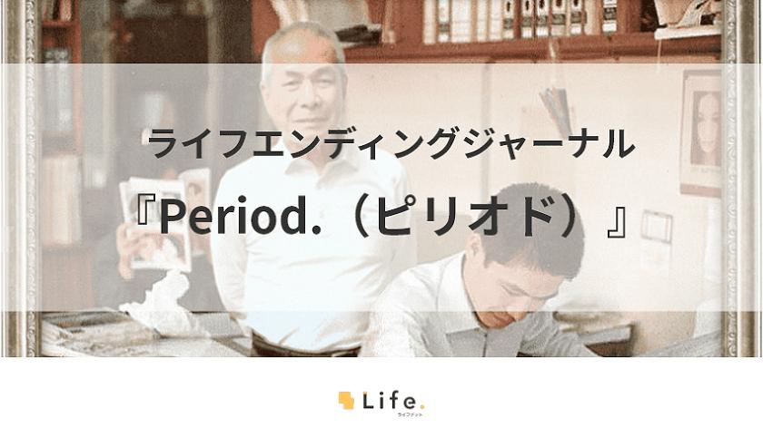 リメンバーフォトで思い出を蘇らせる『Period.(ピリオド)』を紹介