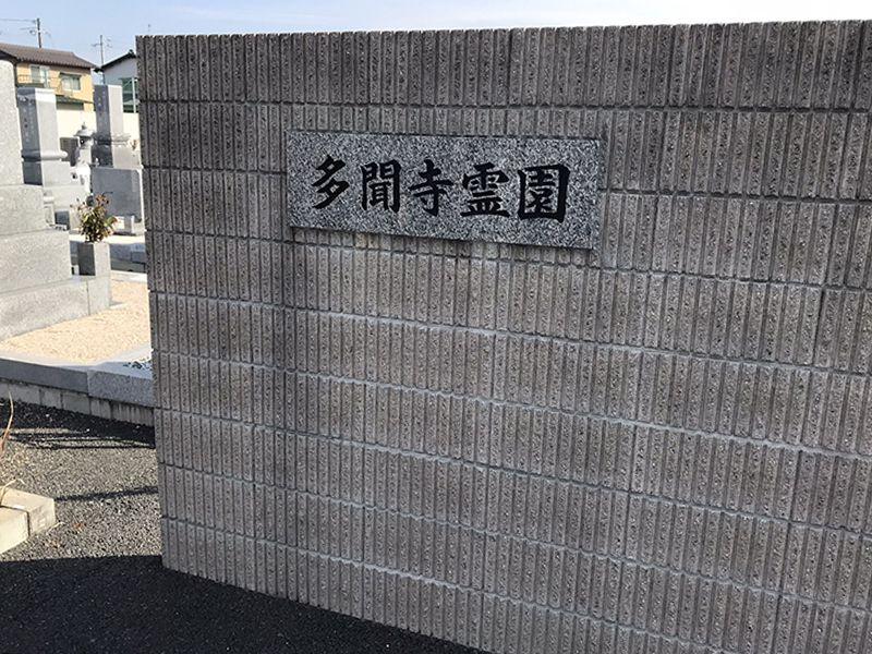 多聞寺霊園
