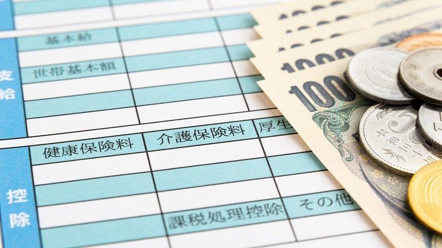 お金と介護の書類