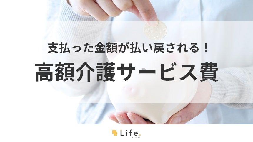 【高額介護サービス費支給制度】アイキャッチ画像