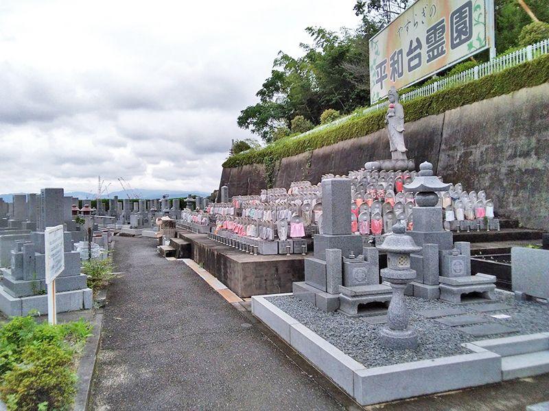 平和台霊園