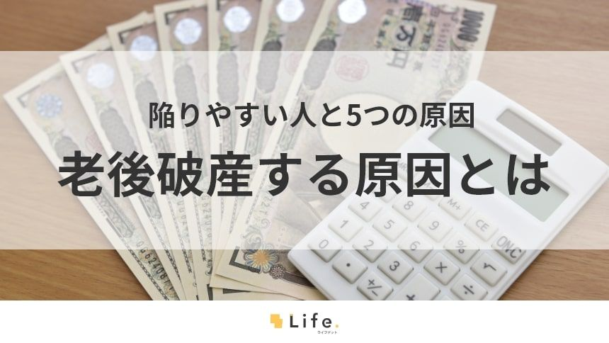 【老後破産 原因】アイキャッチ画像
