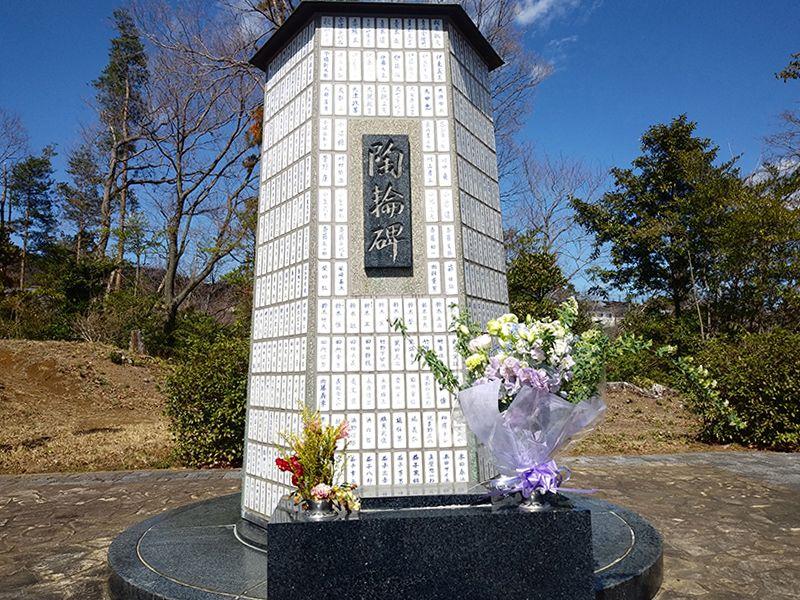 日立市営 成沢霊園