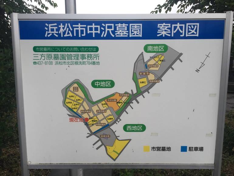 浜松市営 中沢墓園