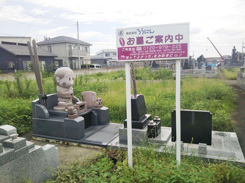 伊勢崎東霊園