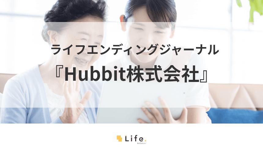 hubbit株式会社紹介記事アイキャッチ