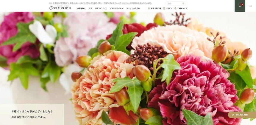 花のECサイト「お花の窓口」