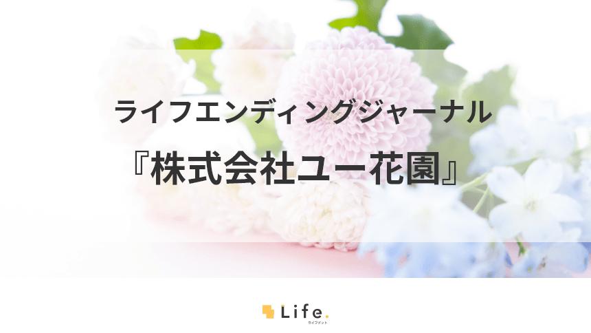 『株式会社ユー花園』葬儀祭壇や花の通販を手がける花のプロ