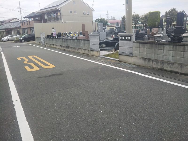 田中島中央霊園