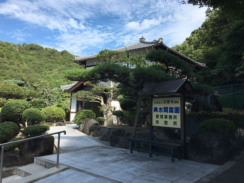 奥水間霊園