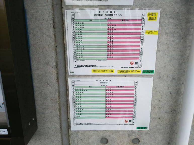 秋津ふれあいパーク 運行時刻表
