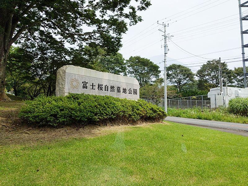 富士桜自然墓地公園