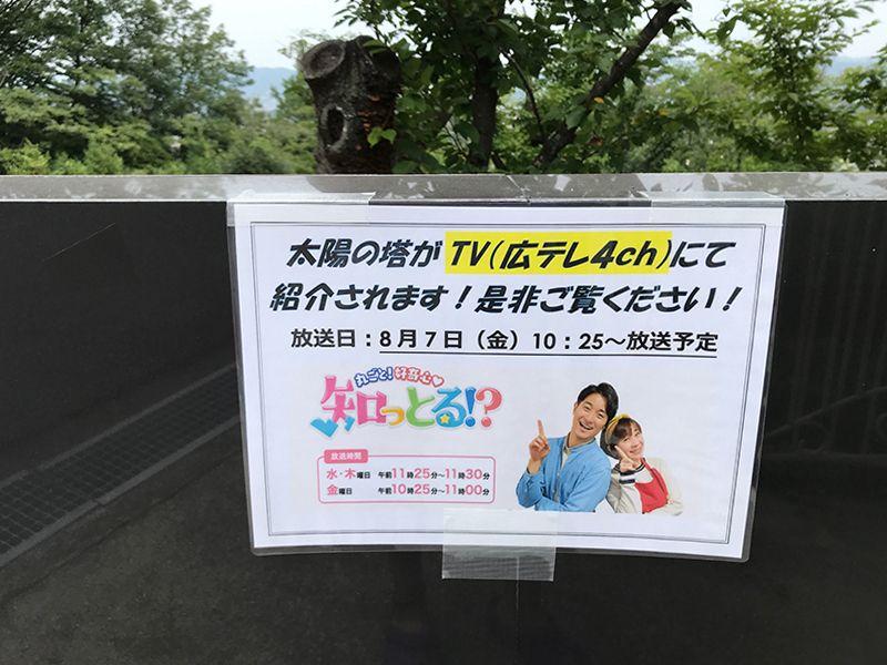 太陽の塔桜ヶ丘・コスモガーデン桜ヶ丘