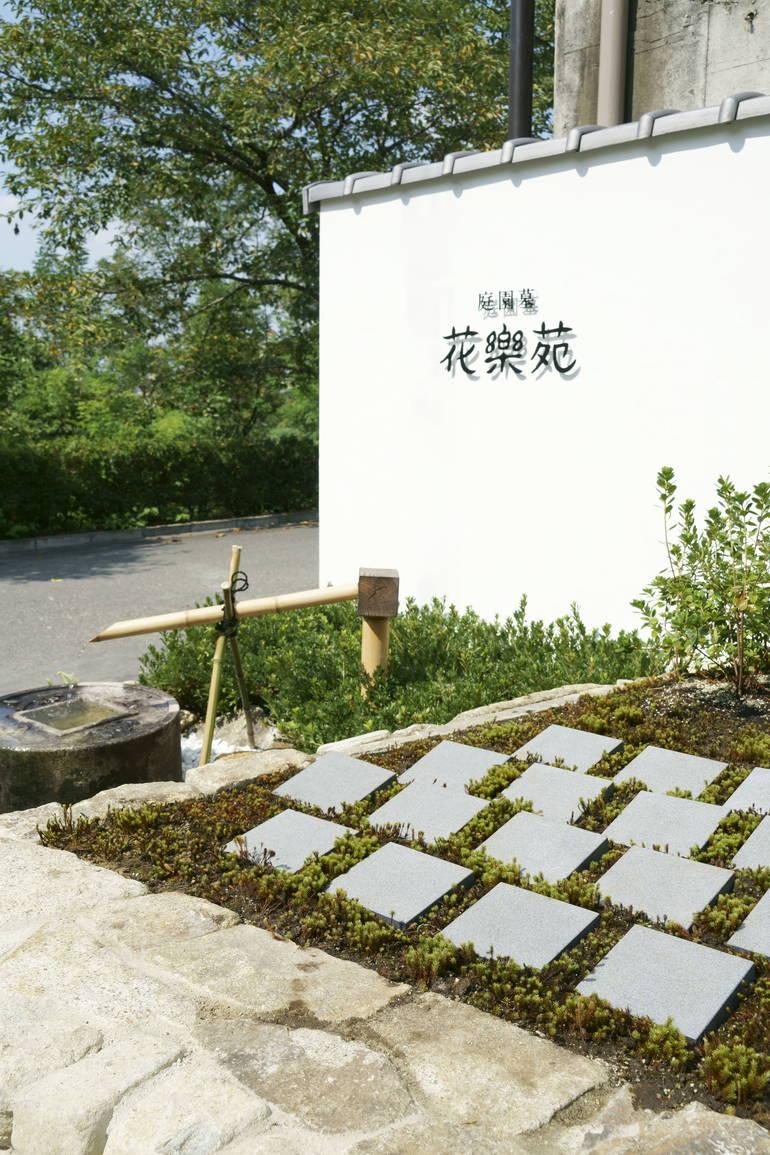 東山霊園 庭園墓 花楽苑 樹木墓(虹の詩・藍の詩)