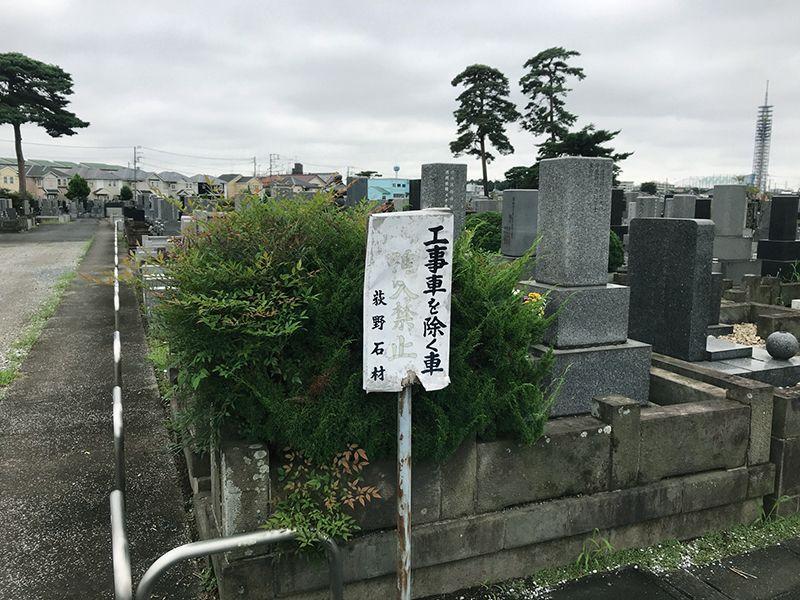 本願寺ひばりが丘墓地