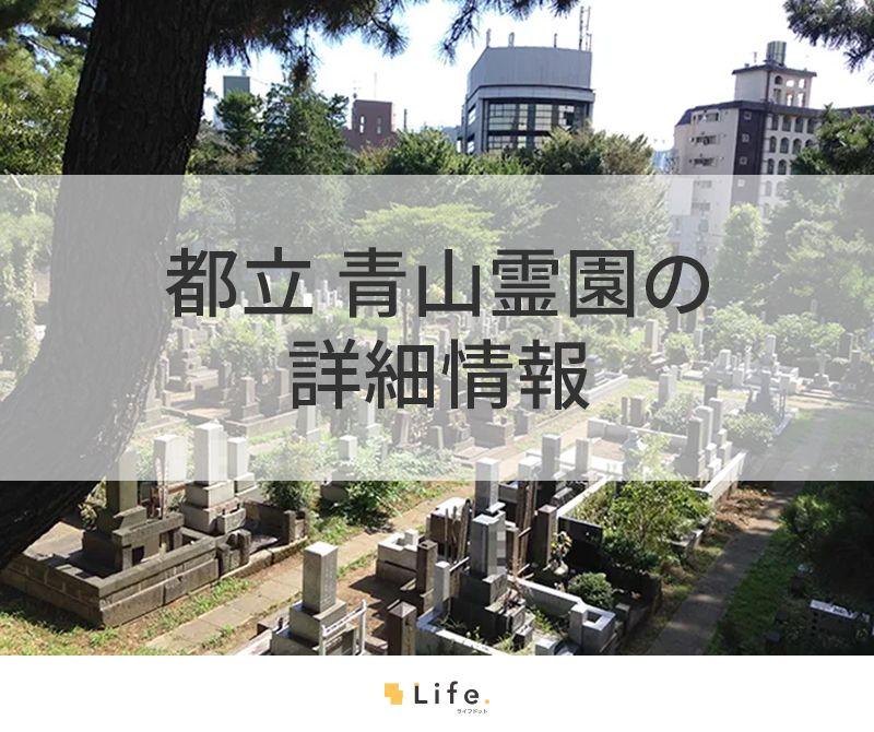 都立 青山霊園の詳細情報