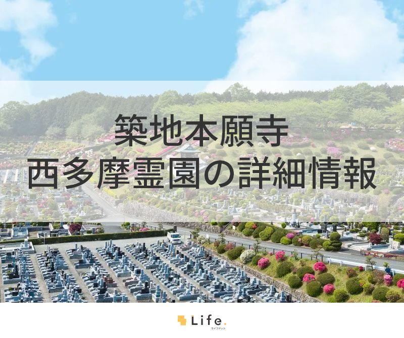 築地本願寺 西多摩霊園の詳細情報