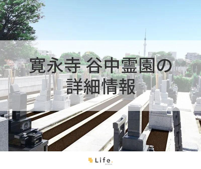 寛永寺 谷中霊園の詳細情報