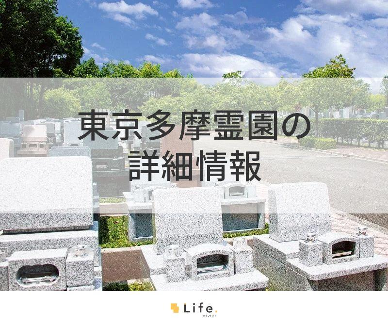 東京多摩霊園の詳細情報