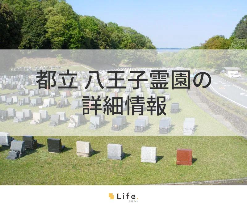 都立 八王子霊園の詳細情報