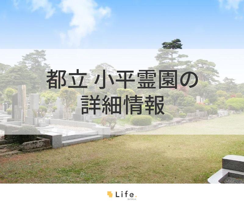 都立 小平霊園の詳細情報