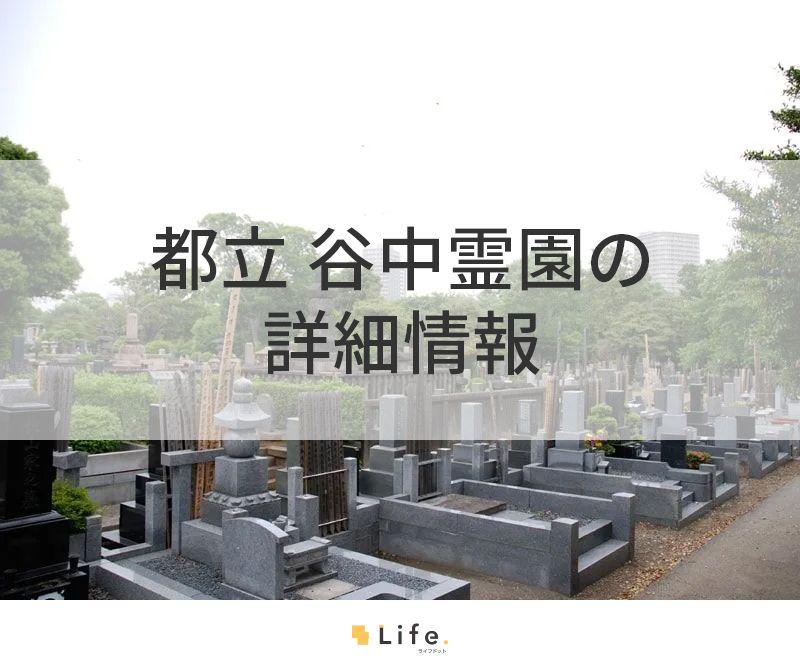 都立 谷中霊園の詳細情報