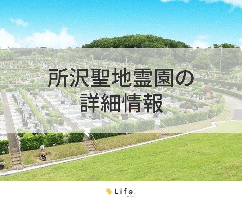 所沢聖地霊園の詳細情報