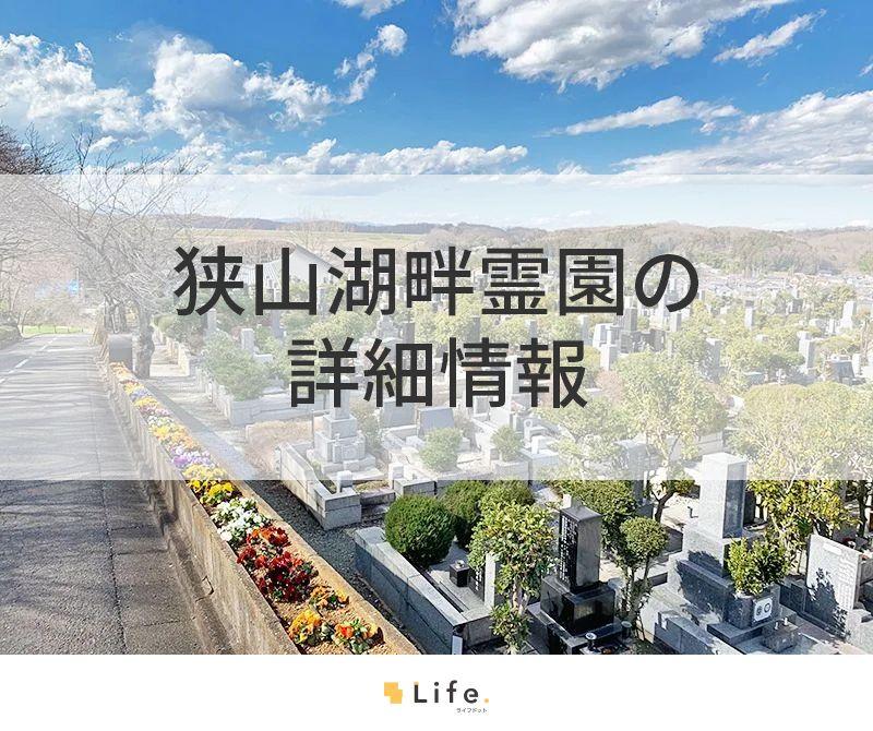 狭山湖畔霊園の詳細情報