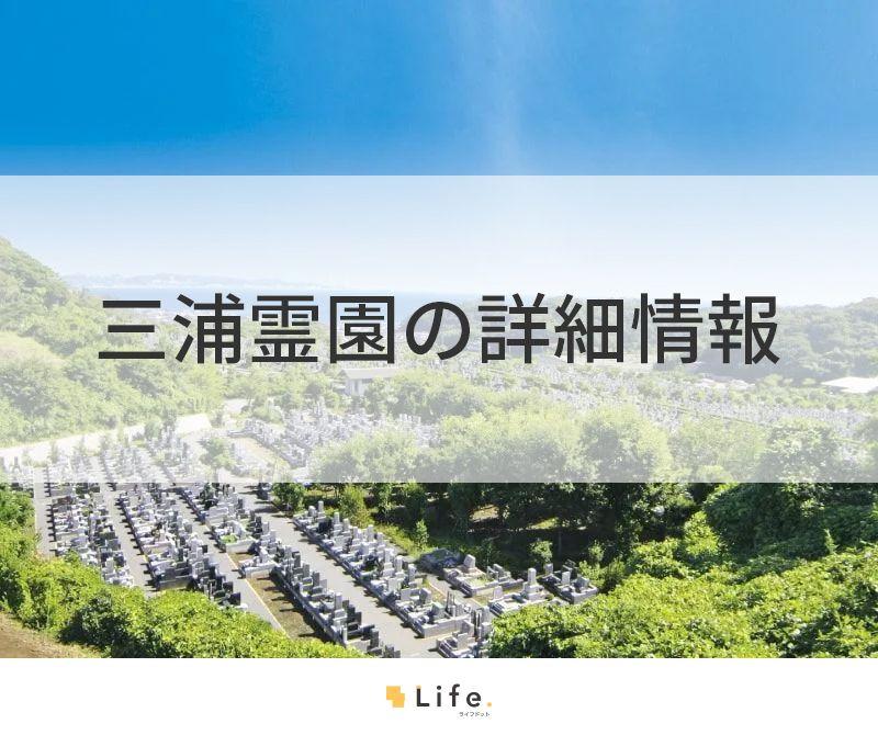 三浦霊園の詳細情報