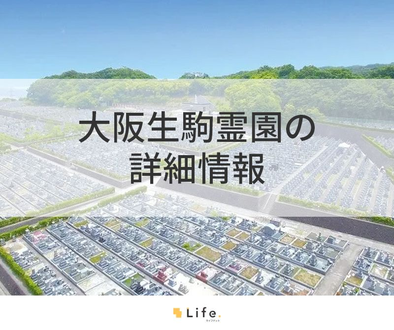 大阪生駒霊園の詳細情報