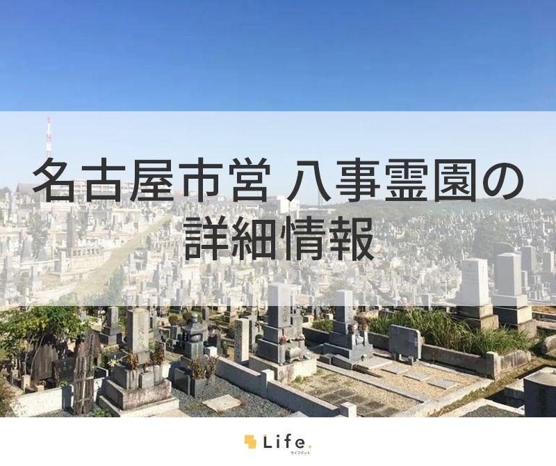 名古屋市営 八事霊園の詳細情報