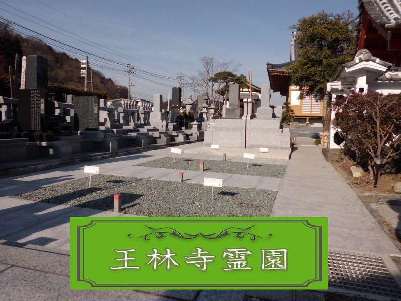 玉林寺霊園