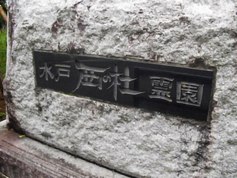 水戸西の杜霊園