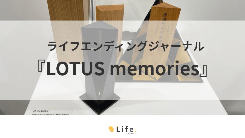日常に溶け込む祈りの形『LOTUS memories』をご紹介