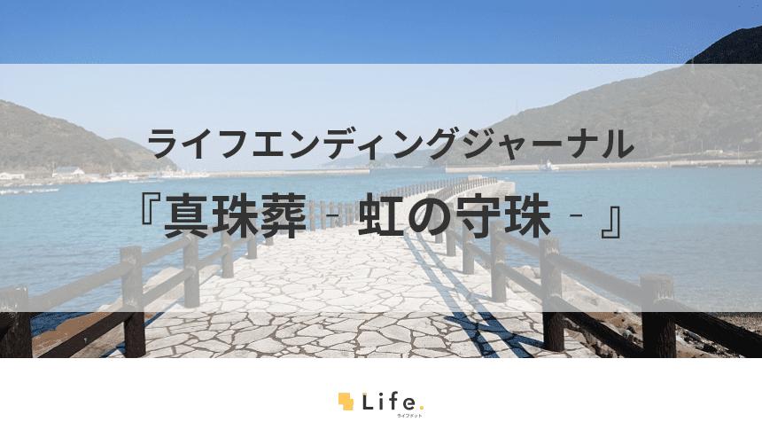 真珠葬記事アイキャッチ