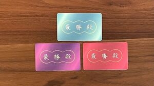 最勝殿の参拝カード
