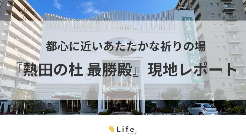 名古屋駅から行きやすい納骨堂『熱田の杜 最勝殿』の現地レポート