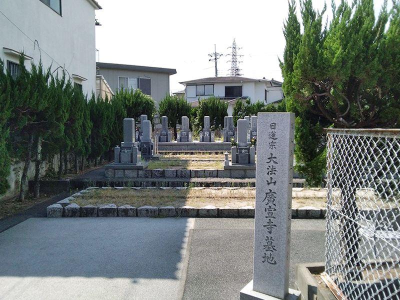 高槻広宣寺墓地