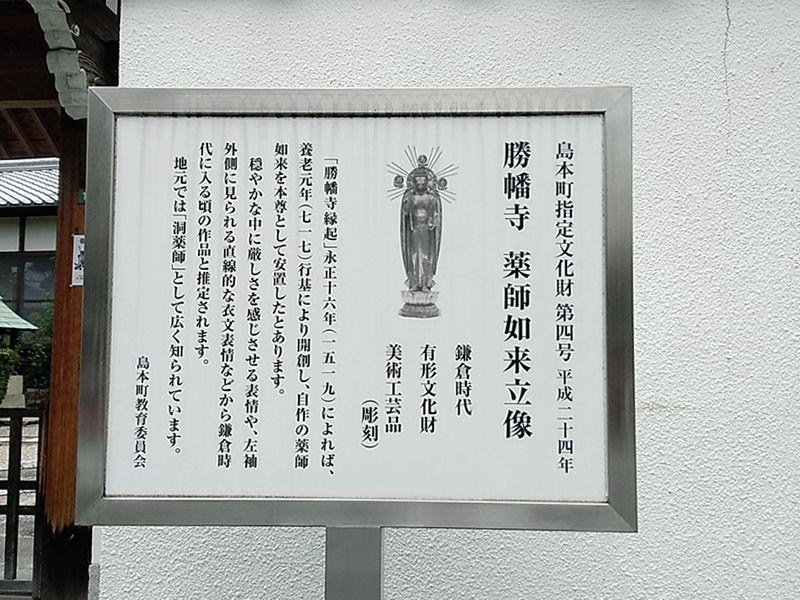 勝播寺 永代供養合祀墓